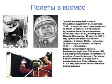 Полеты в космос Первый космический полет А. Николаев осуществил 11-15 августа...