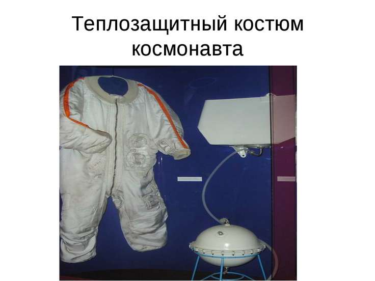 Теплозащитный костюм космонавта