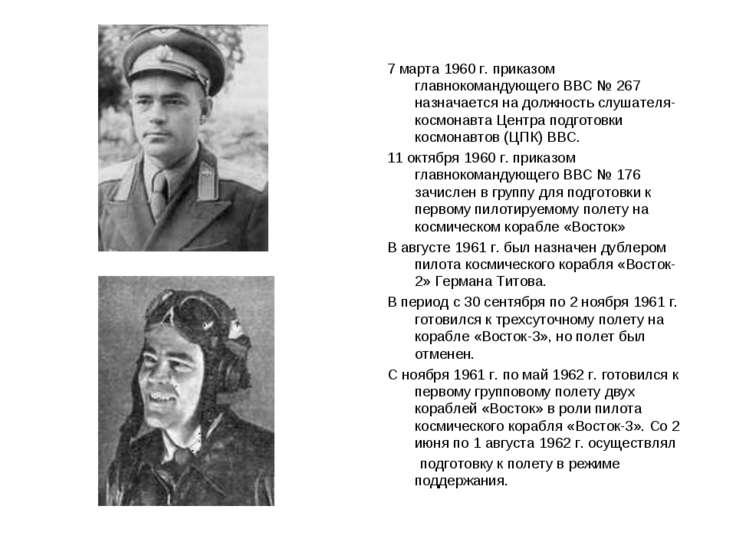 7 марта 1960 г. приказом главнокомандующего ВВС № 267 назначается на должност...