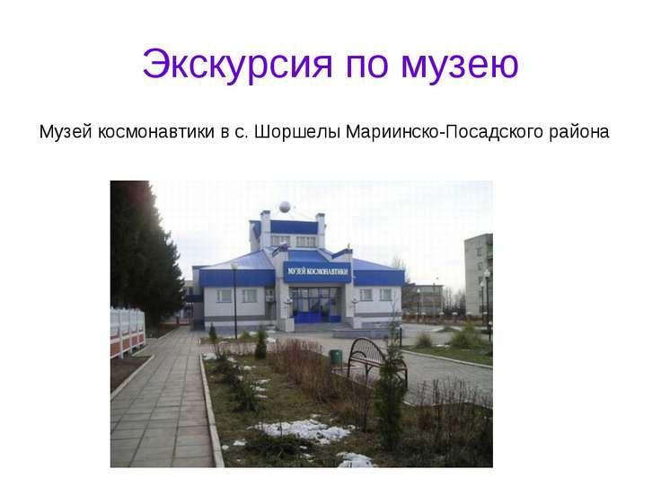 Экскурсия по музею Музей космонавтики в с. Шоршелы Мариинско-Посадского района