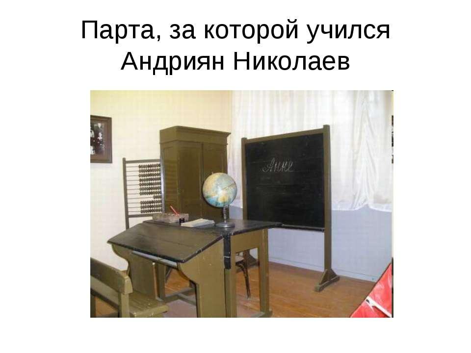 Парта, за которой учился Андриян Николаев