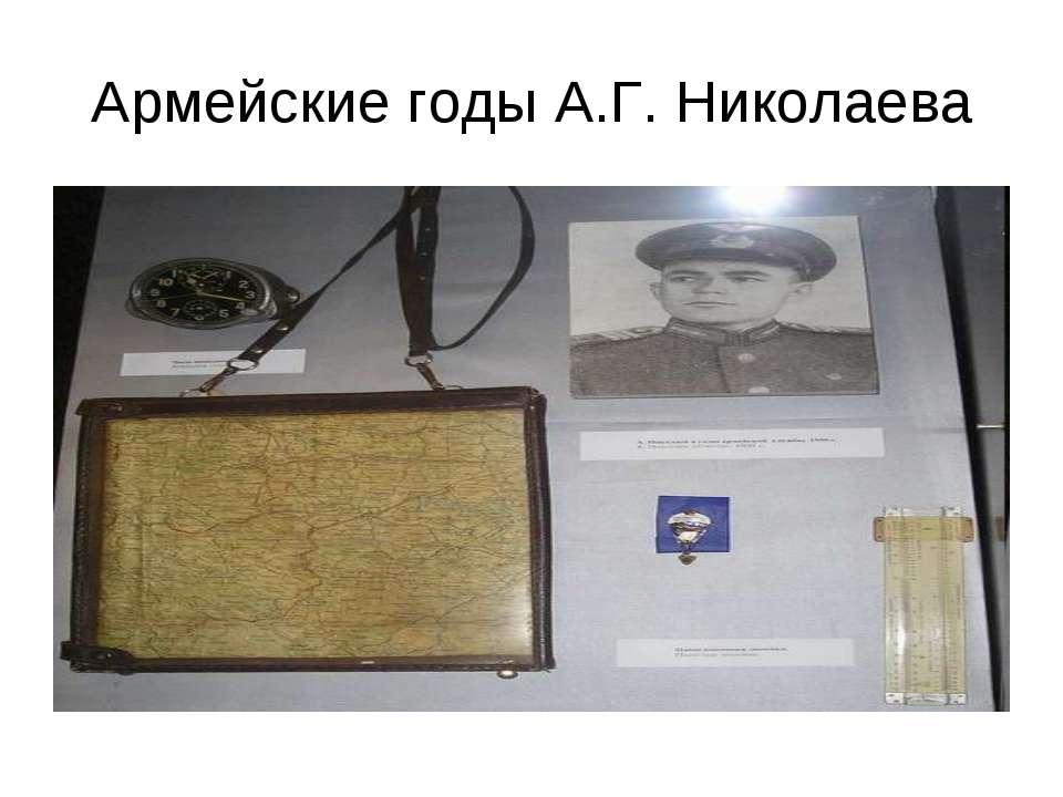 Армейские годы А.Г. Николаева