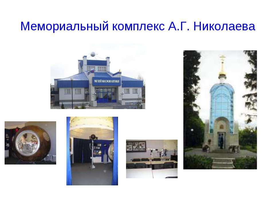 Мемориальный комплекс А.Г. Николаева