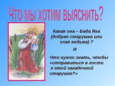 Какая она – Баба Яга (добрая старушка или злая ведьма) ? И Что нужно знать, ч...