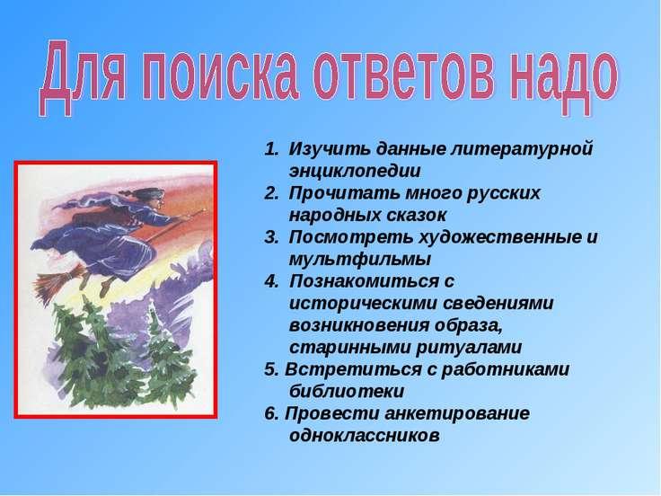 Изучить данные литературной энциклопедии Прочитать много русских народных ска...