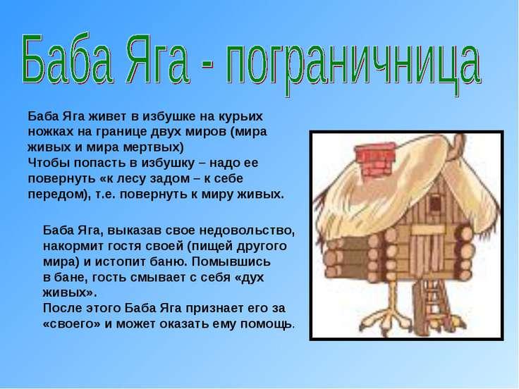 Баба Яга живет в избушке на курьих ножках на границе двух миров (мира живых и...
