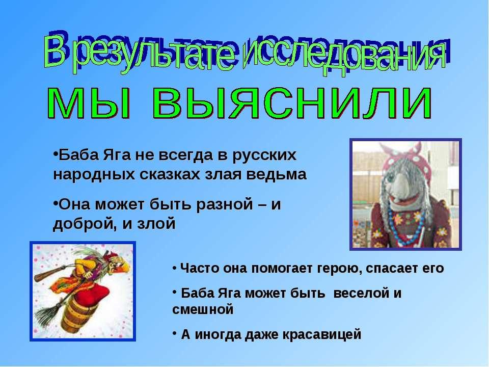 Презентация Русские Народные Сказки 2 Класс