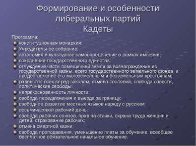 Формирование и особенности либеральных партий Кадеты Программа: конституционн...