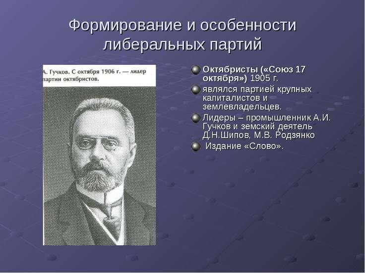 Формирование и особенности либеральных партий Октябристы («Союз 17 октября») ...