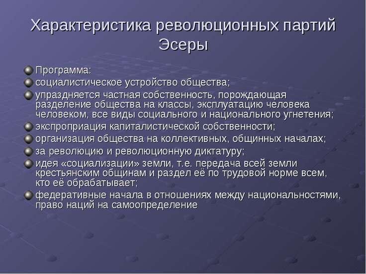 Характеристика революционных партий Эсеры Программа: социалистическое устройс...