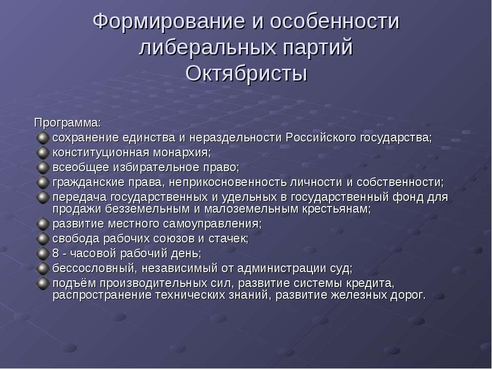 Формирование и особенности либеральных партий Октябристы Программа: сохранени...