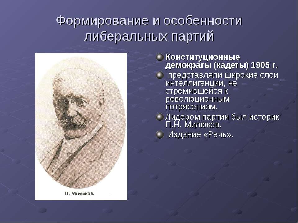 Формирование и особенности либеральных партий Конституционные демократы (каде...