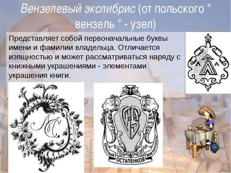 """Вензелевый экслибрис (от польского """" вензель """" - узел) Представляет собой пер..."""