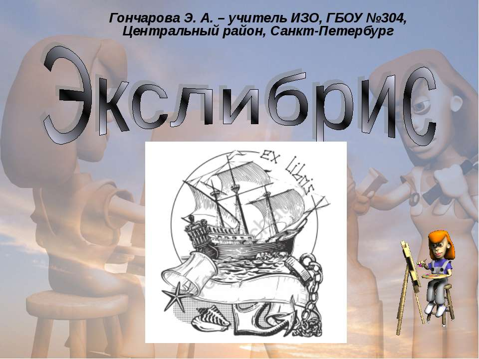 Гончарова Э. А. – учитель ИЗО, ГБОУ №304, Центральный район, Санкт-Петербург