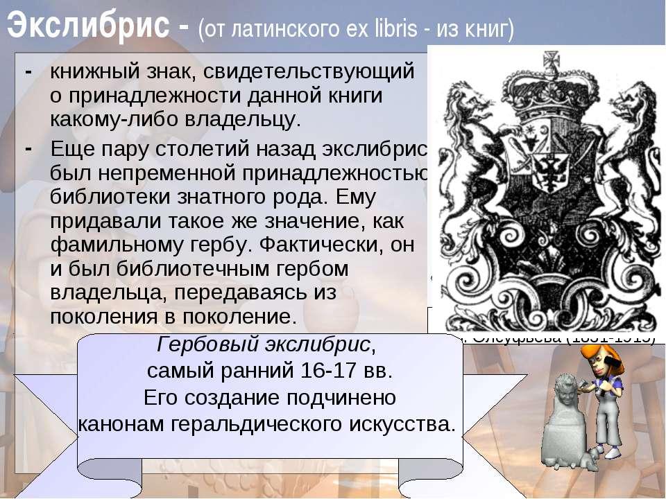 Экслибрис - (от латинского ex libris - из книг) книжный знак, свидетельствующ...