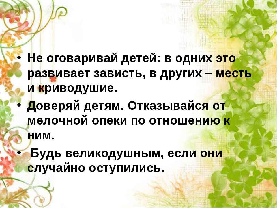Не оговаривай детей: в одних это развивает зависть, в других – месть и кривод...