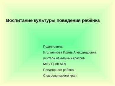 Воспитание культуры поведения ребёнка Подготовила Игольникова Ирина Александр...
