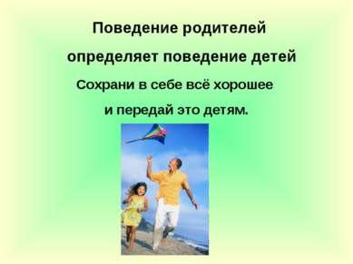 Поведение родителей определяет поведение детей Сохрани в себе всё хорошее и п...