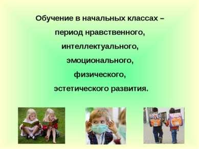Обучение в начальных классах – период нравственного, интеллектуального, эмоци...