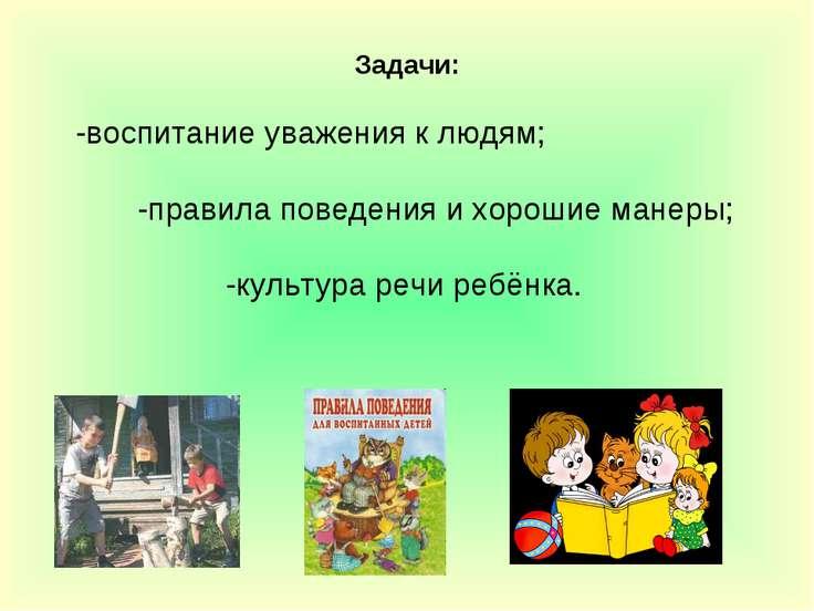 Задачи: -воспитание уважения к людям; -правила поведения и хорошие манеры; -к...