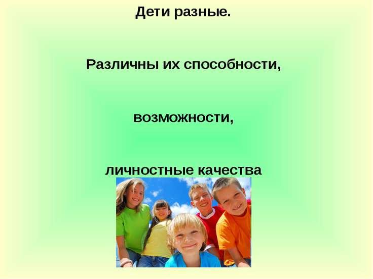 Дети разные. Различны их способности, возможности, личностные качества