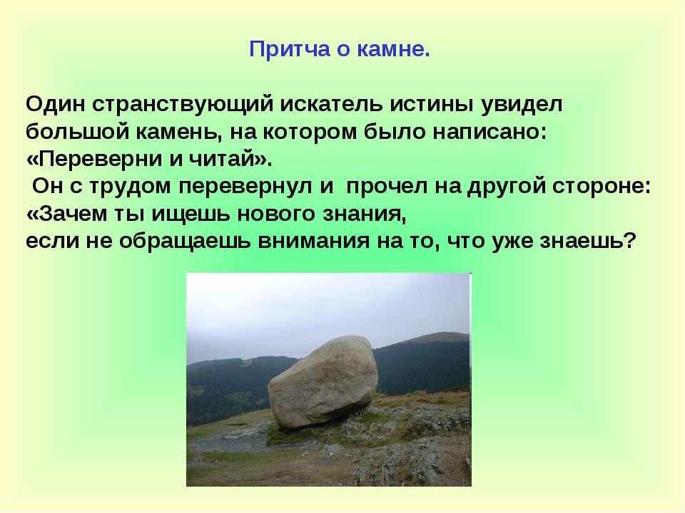 Притча о камне. Один странствующий искатель истины увидел большой камень, на ...