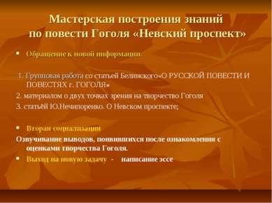 Мастерская построения знаний по повести Гоголя «Невский проспект» Обращение к...