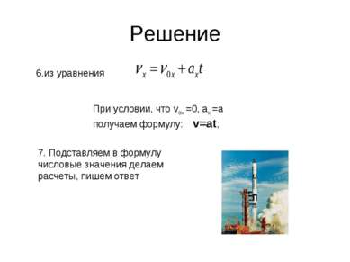 Решение 6.из уравнения При условии, что v0x =0, ax =a получаем формулу: v=at,...