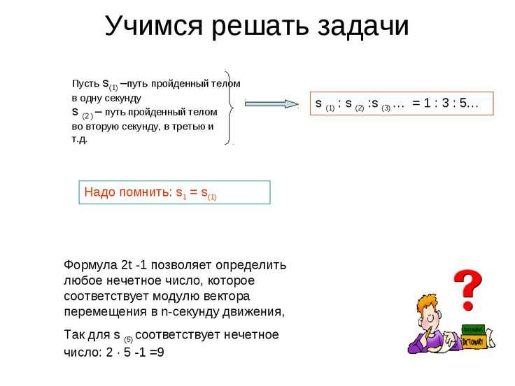 Учимся решать задачи Пусть s(1) –путь пройденный телом в одну секунду s (2 ) ...
