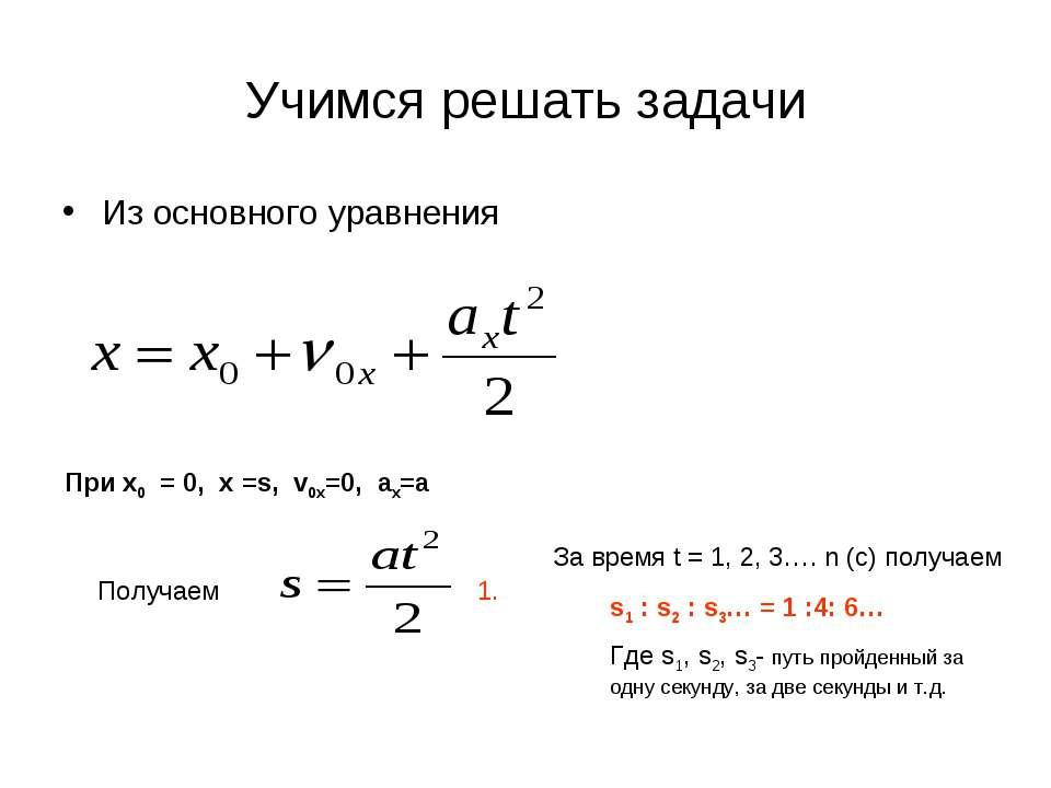 Учимся решать задачи При х0 = 0, х =s, v0x=0, ax=a Из основного уравнения Пол...