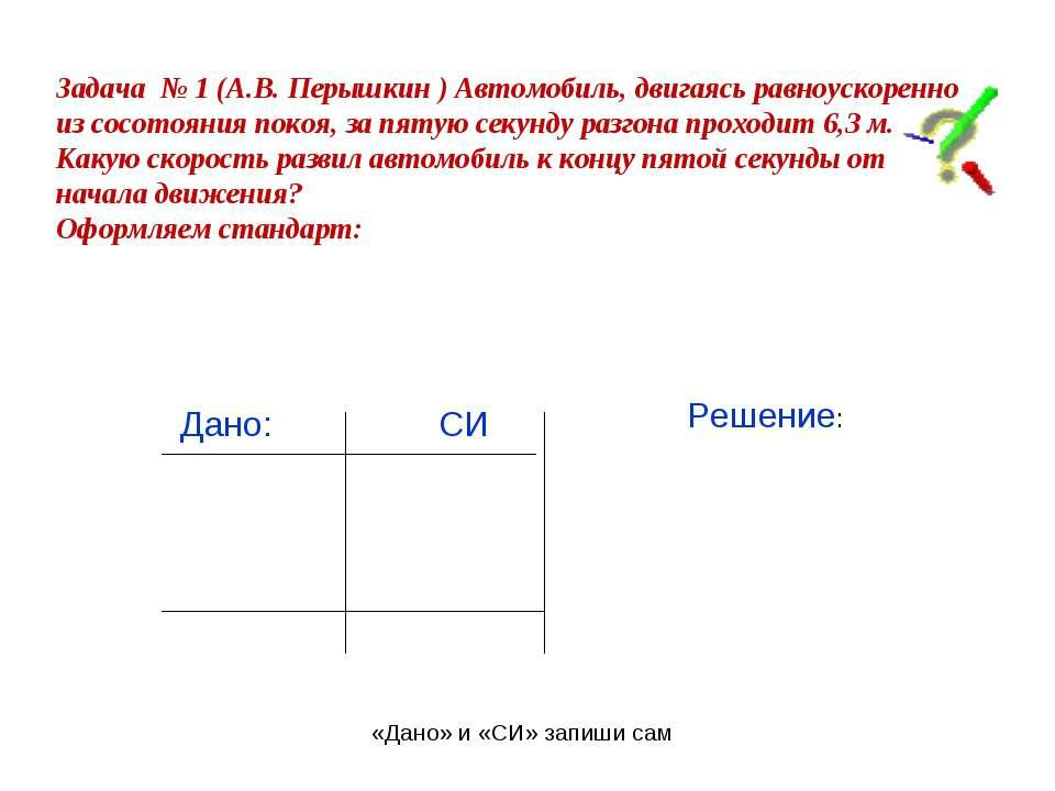 Задача № 1 (А.В. Перышкин ) Автомобиль, двигаясь равноускоренно из сосотояния...