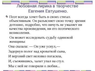 Любовная лирика в творчестве Евгения Евтушенко. Поэт всегда хочет быть в свои...