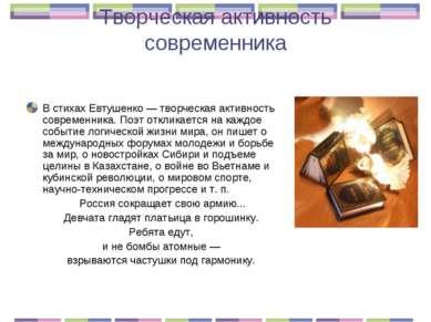 Творческая активность современника В стихах Евтушенко — творческая активность...