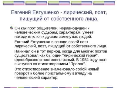 Евгений Евтушенко - лирический, поэт, пишущий от собственного лица. Он как по...