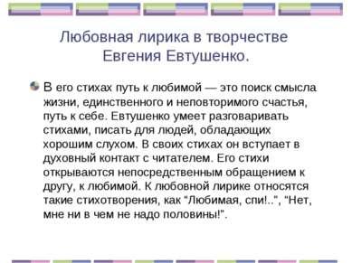 Любовная лирика в творчестве Евгения Евтушенко. В его стихах путь к любимой —...