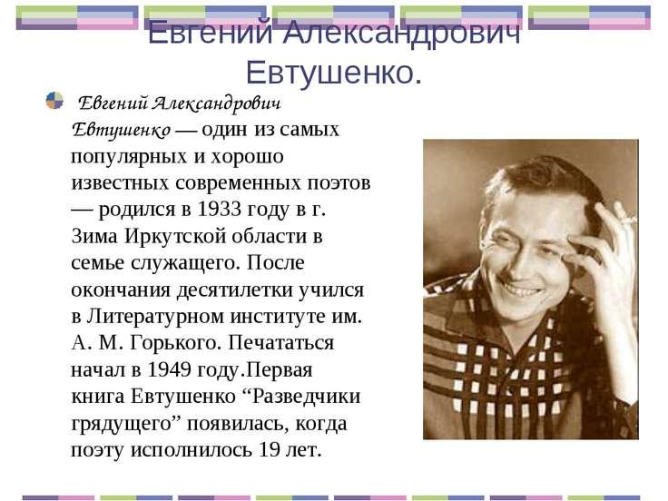 Евгений Александрович Евтушенко. Евгений Александрович Евтушенко — один из са...