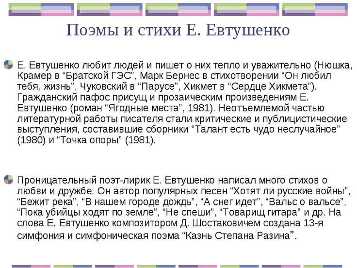 Поэмы и стихи Е. Евтушенко Е. Евтушенко любит людей и пишет о них тепло и ува...