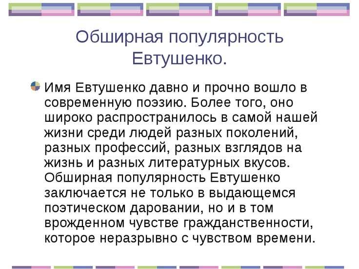 Обширная популярность Евтушенко. Имя Евтушенко давно и прочно вошло в совреме...