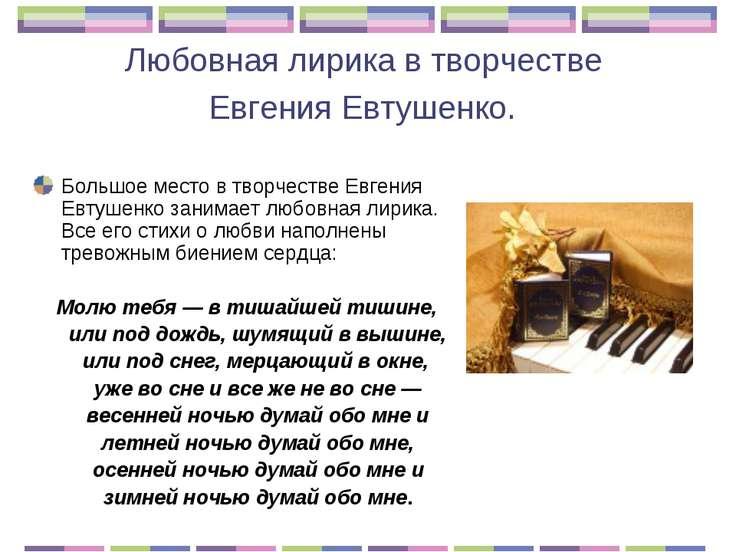 Любовная лирика в творчестве Евгения Евтушенко. Большое место в творчестве Ев...