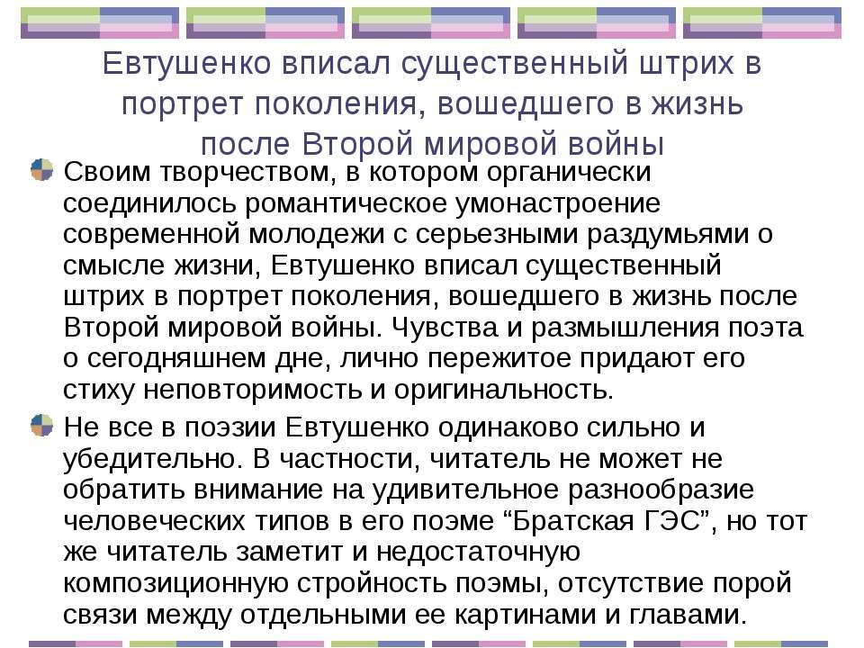 Евтушенко вписал существенный штрих в портрет поколения, вошедшего в жизнь по...