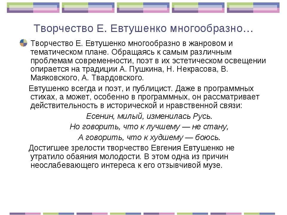 Творчество Е. Евтушенко многообразно… Творчество Е. Евтушенко многообразно в ...