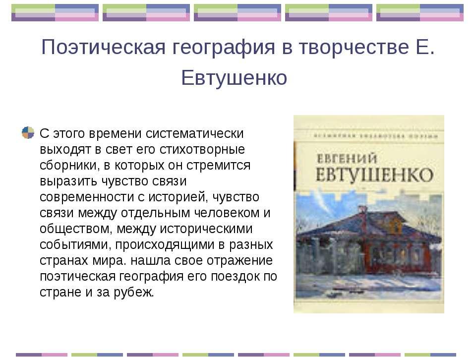 Поэтическая география в творчестве Е. Евтушенко С этого времени систематическ...
