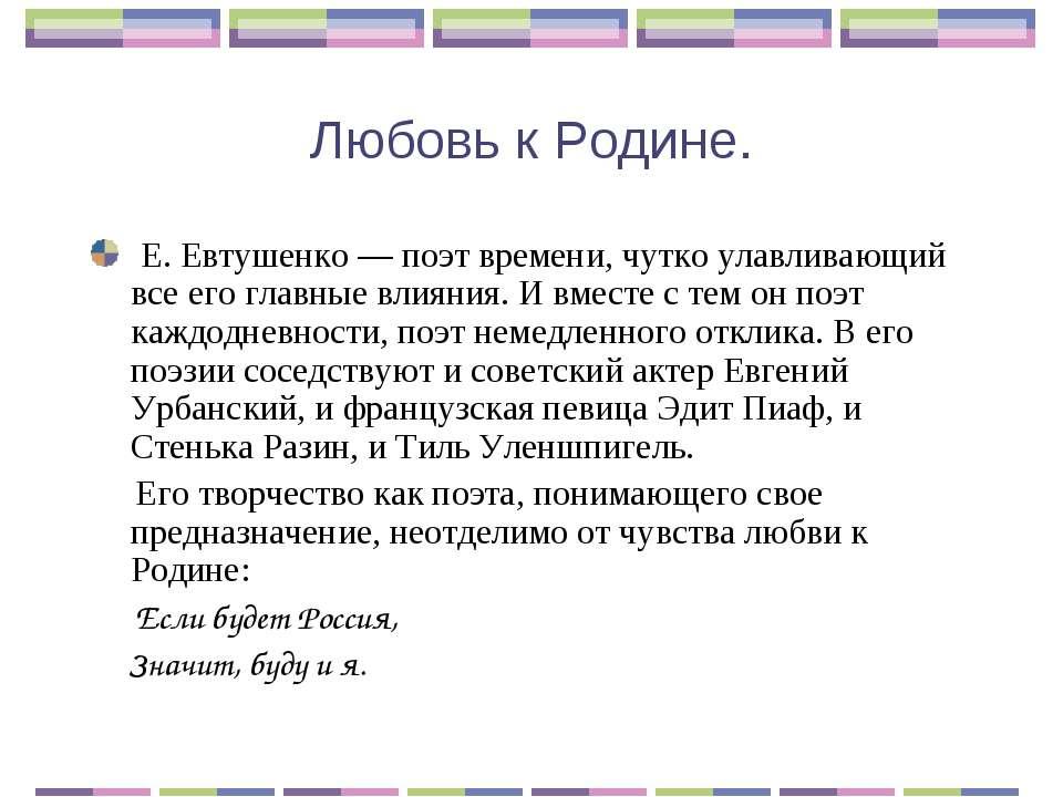 Любовь к Родине. Е. Евтушенко — поэт времени, чутко улавливающий все его глав...