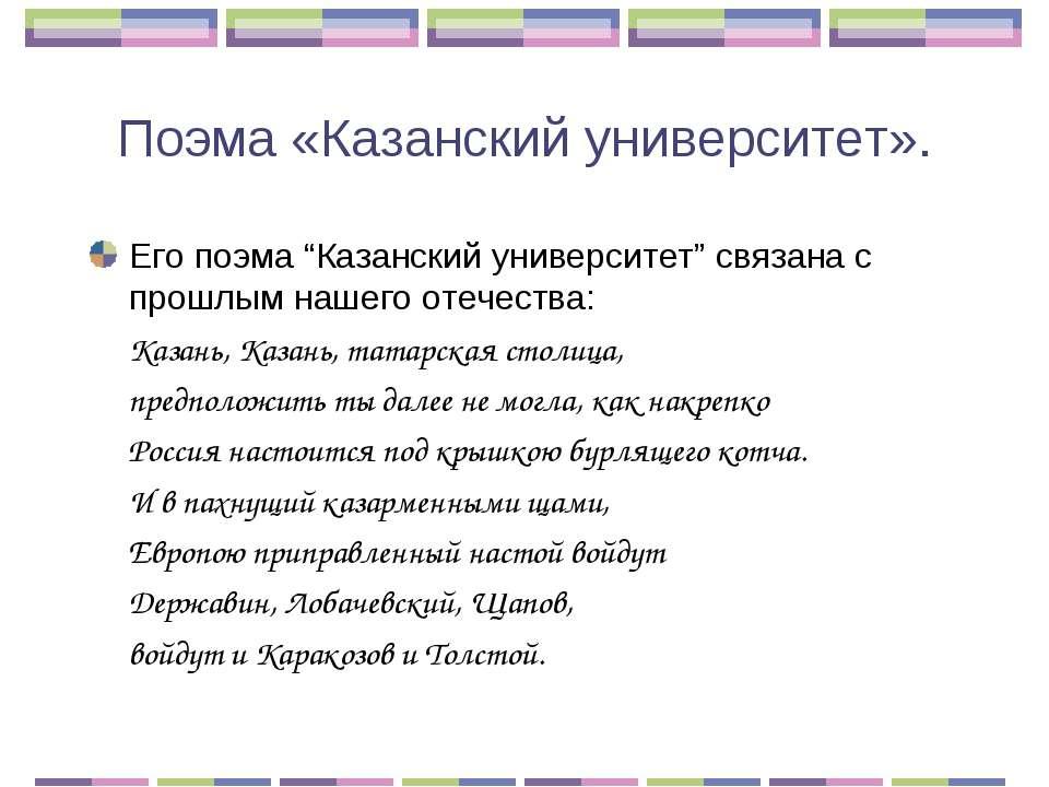 """Поэма «Казанский университет». Его поэма """"Казанский университет"""" связана с пр..."""