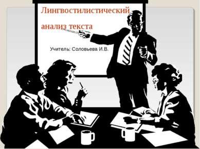 Лингвостилистический анализ текста Учитель: Соловьева И.В.