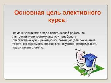 Основная цель элективного курса: помочь учащимся в ходе практической работы п...