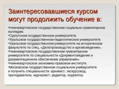 Заинтересовавшиеся курсом могут продолжить обучение в: Нижневартовском госуда...
