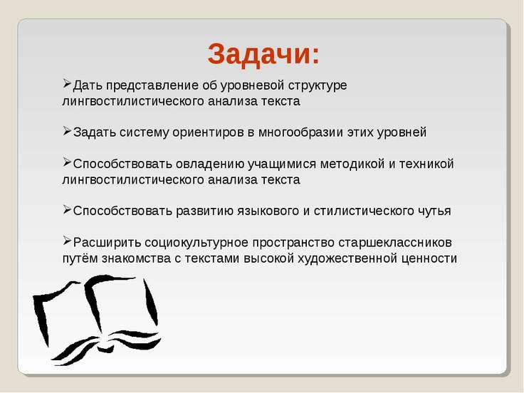 Задачи: Дать представление об уровневой структуре лингвостилистического анали...