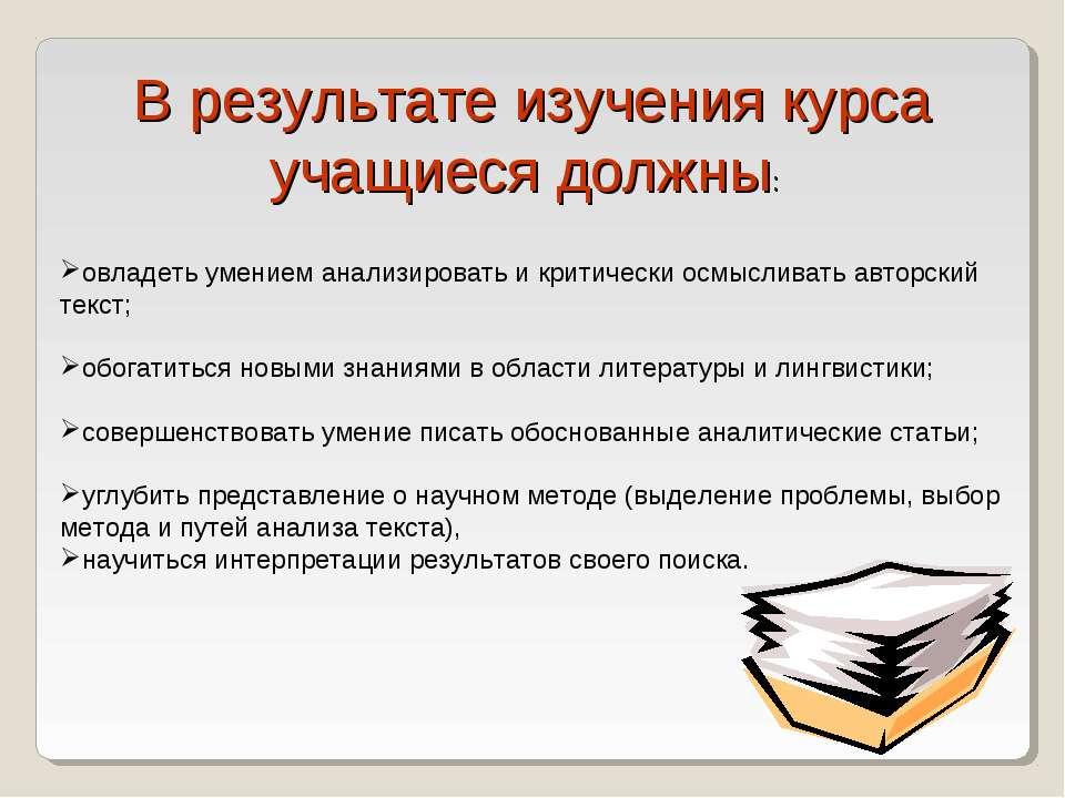 В результате изучения курса учащиеся должны: овладеть умением анализировать и...
