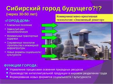 Сибирский город будущего?!? (через 30-50 лет) ФУНКЦИИ ГОРОДА: Управление проц...